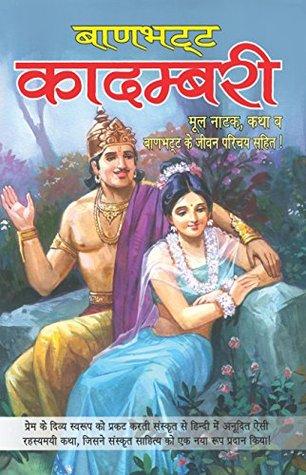 Kadambari was written by Banabhatta