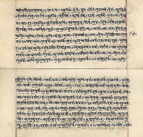 """""""ऋग्वेद"""" पहला वेद है। यह सबसे पुराना लिखित ग्रंथ है। विद्वानों ने इसे सबसे महत्वपूर्ण माना है। आधुनिक समय के योग विद्वान इसका उल्लेख करते हैं।"""