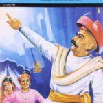 राम शास्त्री प्रभुने18वीं शताब्दी के उत्तरार्ध में मराठा साम्राज्य के सर्वोच्च न्यायालय में मुख्य न्यायाधीश (मुख्य न्यायधीश) थे।