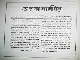 उदंत मार्तंड, पहला हिंदी भाषा का समाचार पत्र, 30 मई 1826 को कलकत्ता में साप्ताहिक समाचार पत्र था जो हर मंगलवार को प्रकाशित होता था।